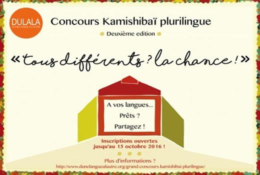 Concours Kamishibaï plurilingue DULALA 2016 2017