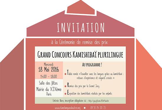 Grand Concours Kamishibaï plurilingue DULALA 2015-2016