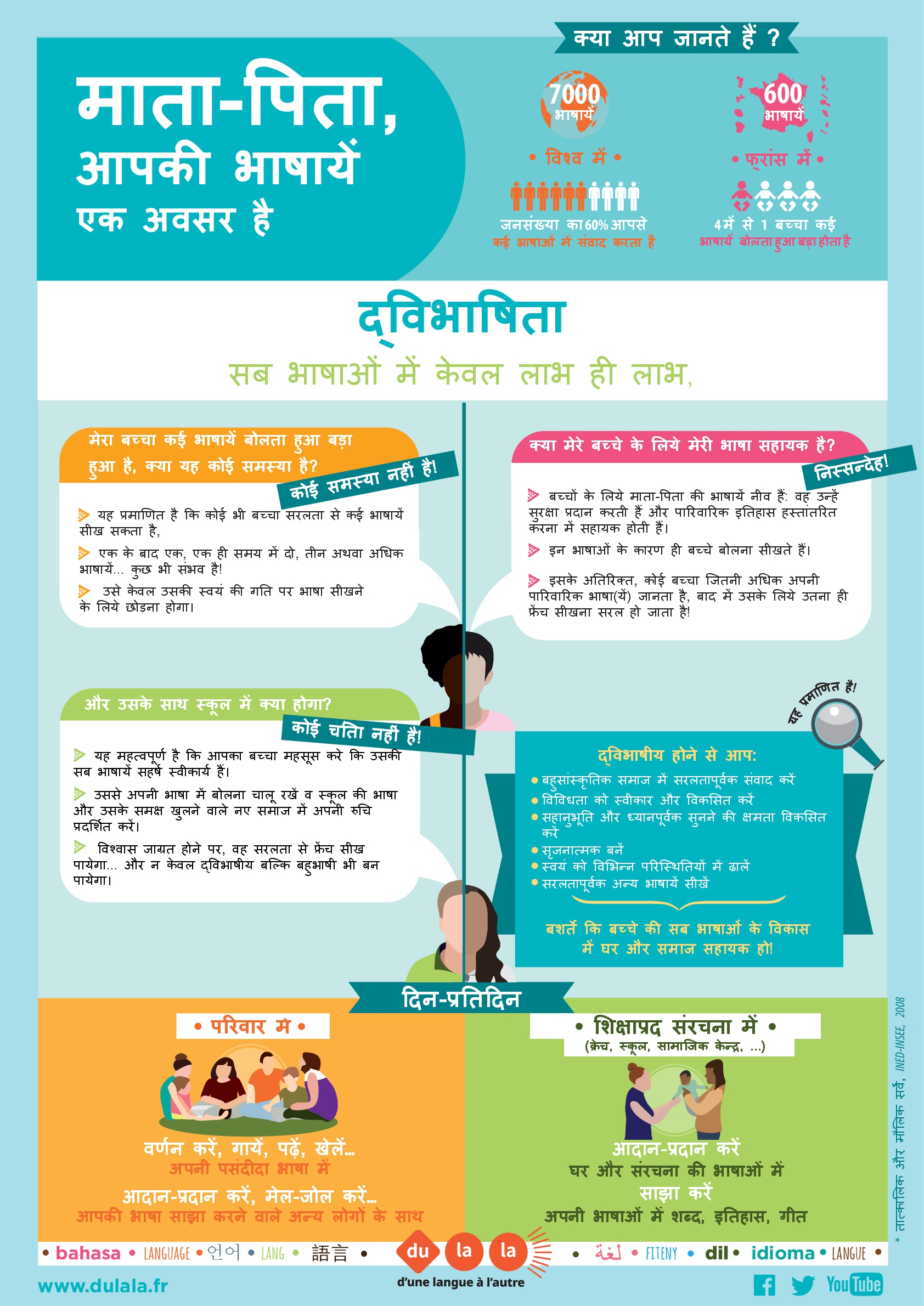 Affiche parents bilinguisme hindi